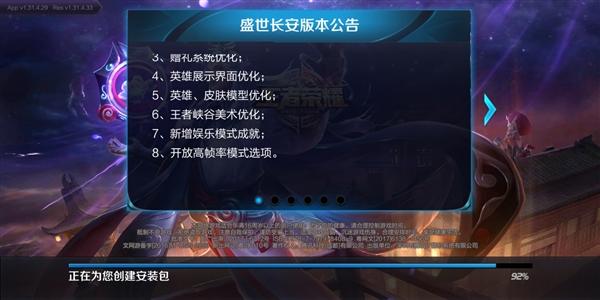 """《王者荣耀》正式开放""""高帧率"""":游戏流畅性大增"""