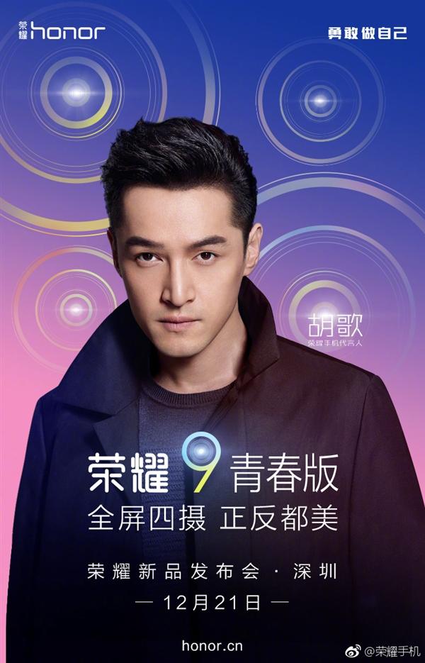 华为宣布全面屏新机荣耀9青春版!麒麟659加持