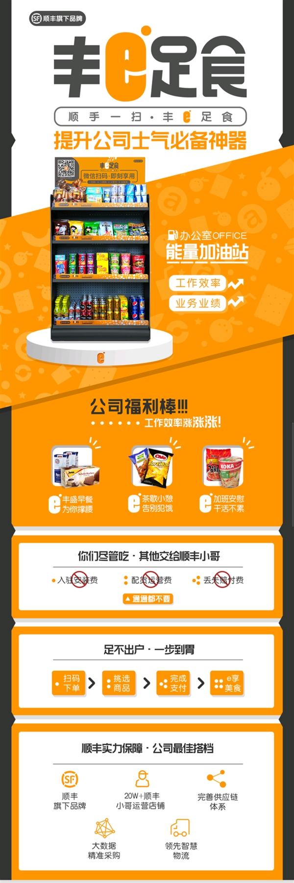 """顺丰""""丰e足食""""无人值守能量架开通13城:微信扫码买早餐"""
