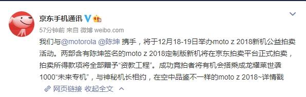 9999元起拍!moto z 2018陳坤簽名版京東拍賣,香港交友討論區