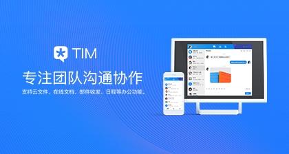 TIM2.1.0测试版发布 新增拖拽功能
