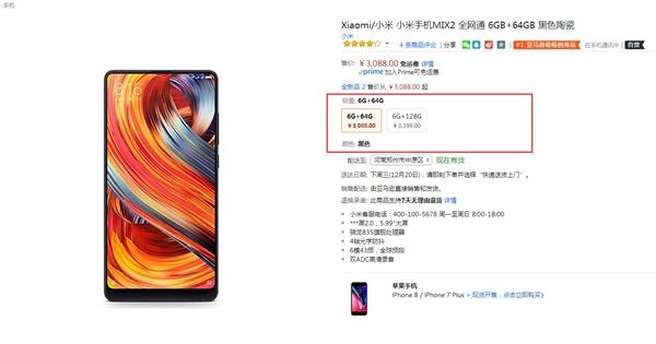 骁龙83+全面屏!小米MIX 2 6+64GB售价3088元