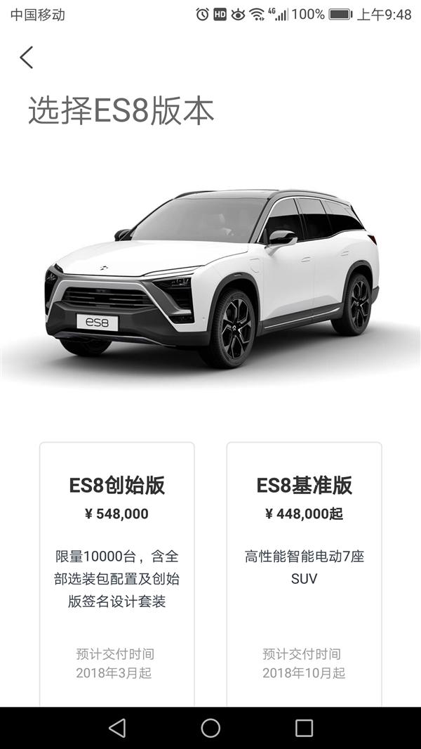 44.8万值吗?中国版特斯拉蔚来ES8预订开启:明年3月交付