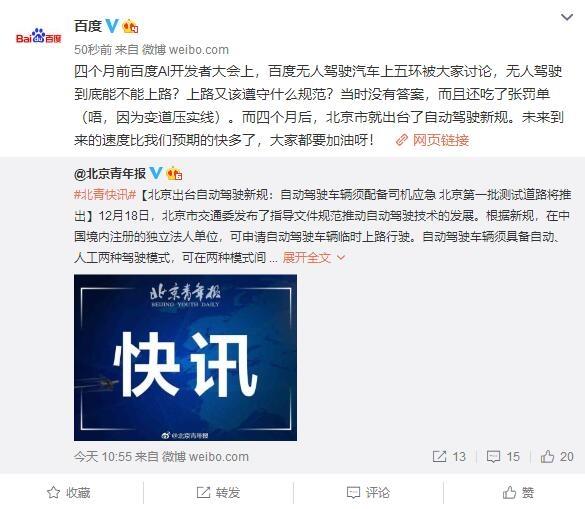 百度回应北京无人驾驶新规:未来已来