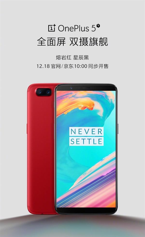 3499元外观销魂!一加5T熔岩红版本开卖:8G/骁龙835