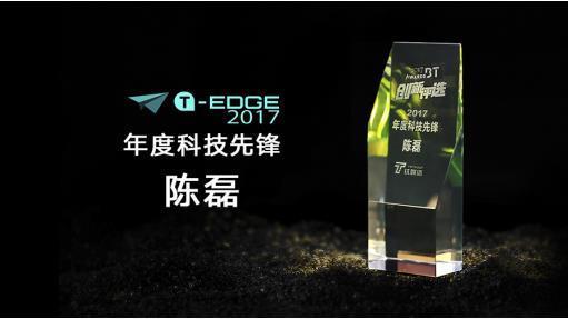 迅雷陈磊当选BTAwards 2017年度科技先锋