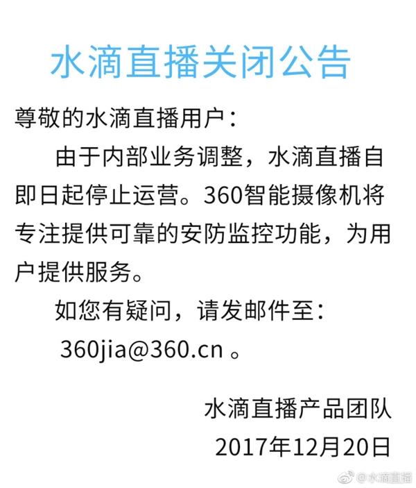 360水滴直播宣布正式关闭!不再提供任何直播服务