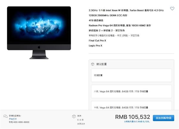 买买买!国行iMac Pro开卖:顶配10万