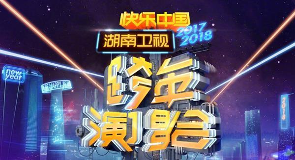 当贝市场教程:2018湖南卫视跨年演唱会直播怎么看?观看攻略介绍