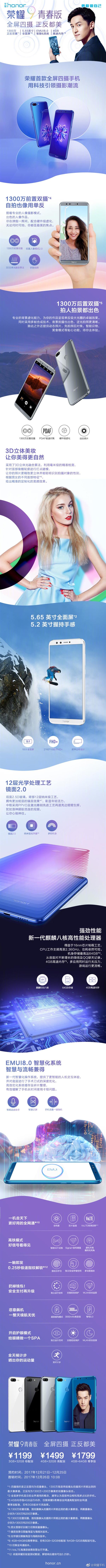 1199元!一张图看懂荣耀9青春版:四摄全面屏/安卓8.0