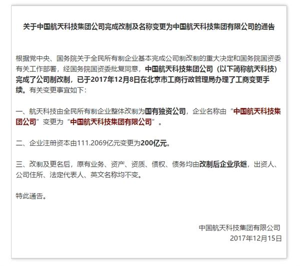 中国电信完成公司制改制:全民所有变国有独资