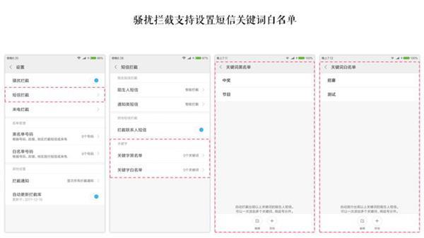 小米MIUI三大新功能上线:换机从未如此方便