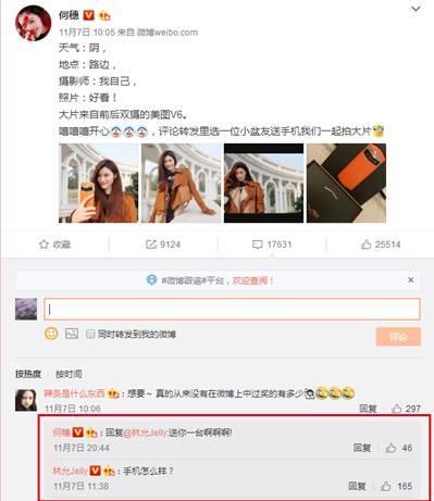 气质女神杨恭如微博晒美照 手持美图V6自拍超抢镜