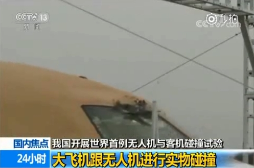 全球首次无人机与客机碰撞试验:瞬间粉碎