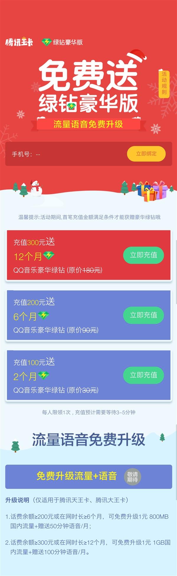 腾讯王卡福利:充值送绿钻 免费升级语音流量