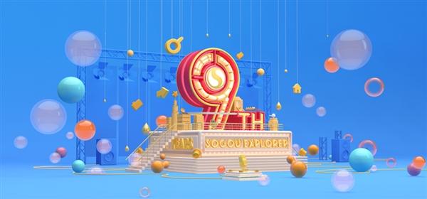 搜狗高速浏览器9周年专版发布:全新内核
