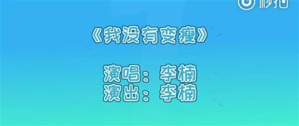 魅蓝总裁李楠首支鬼畜单曲上线:画面太美 笑翻了