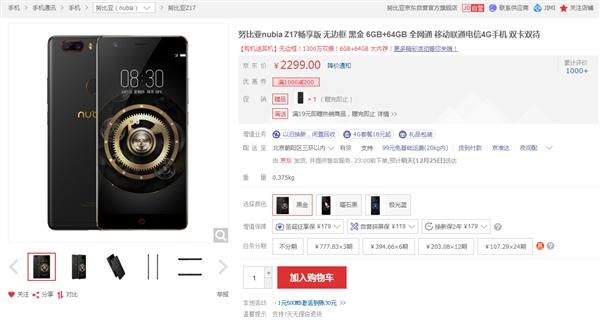 5.5寸单手无压力!努比亚Z17畅享版售价2099元