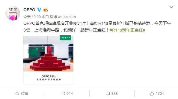 OPPO首家超级旗舰店开业:杨洋现场打call