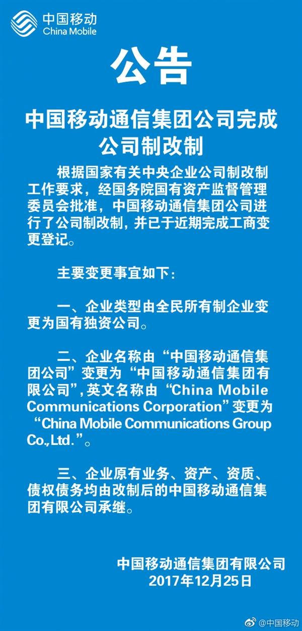 中国移动完成公司制改制:全民所有变国有独资
