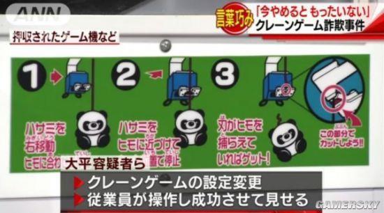 """日本惊现""""绝对夹不到""""娃娃机 女顾客47万打水漂"""