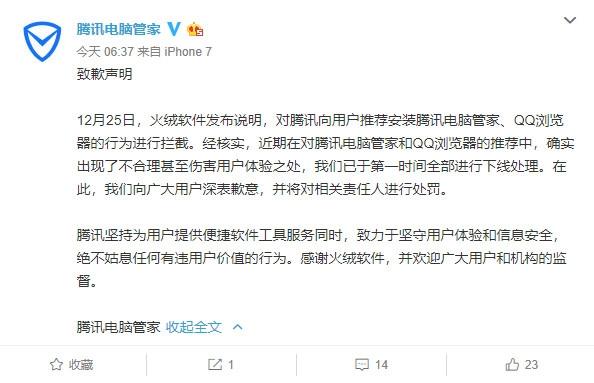 """腾讯QQ推广自家被杀软当""""病毒""""处理 官方致歉:全部下线"""