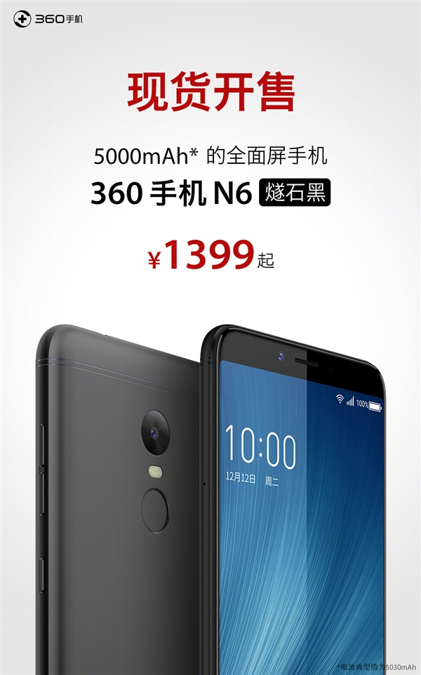 骁龙630+5千毫安电池!360 N6燧石黑开卖:1399元