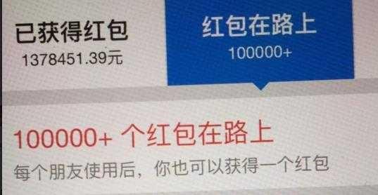 支付宝红包惨遭薅羊毛:竟有人狂赚137万