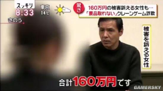 11区主妇被娃娃机坑惨 输掉孩子160万日元学费