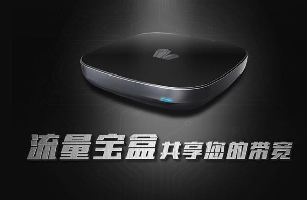流量宝盒宣布无限期暂停RMB兑换