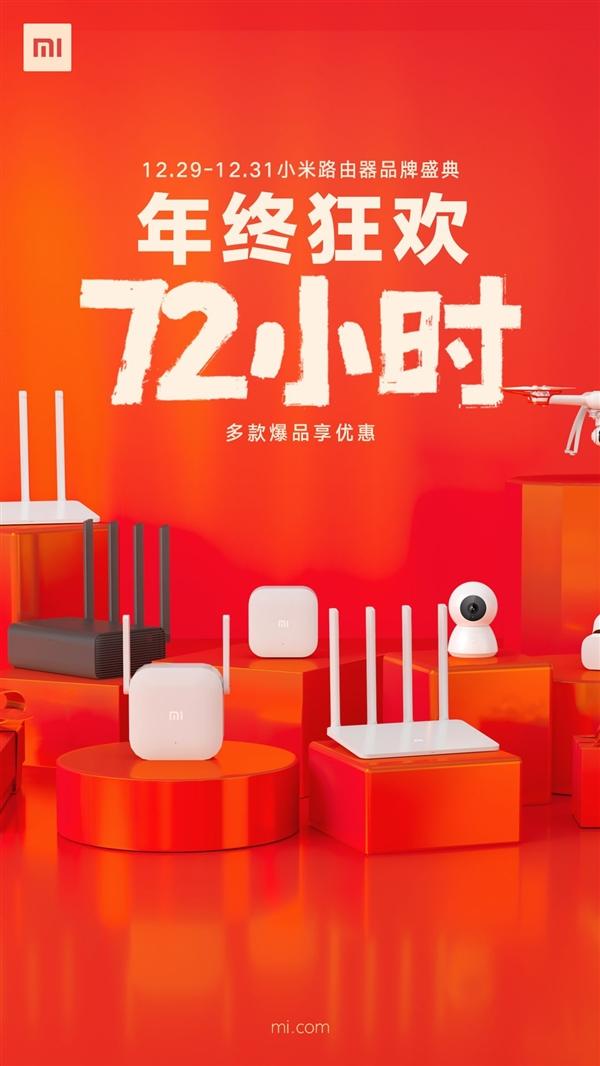 小米商城年终狂欢明日开启:路由器品牌盛典