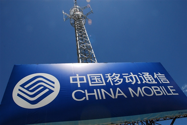 中国移动领导薪酬公布:总经理高于董事长