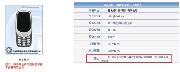 诺基亚新机入网:搭载YunOS系统 支持移动4G