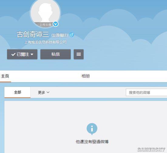 《古剑奇谭3》官方开通微博:爆料来袭?