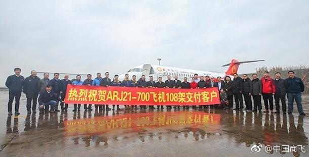 第四架国产喷气客机arj21飞机交付