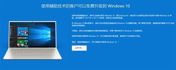 Windows 10免费升级最后一天!Win7/8.1快升:过期收费