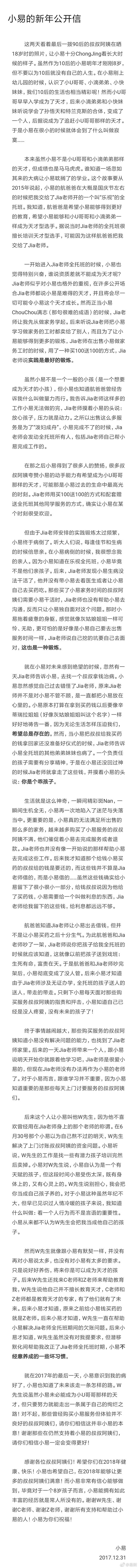 易到卖萌讲故事:Jia老师把我害惨了……