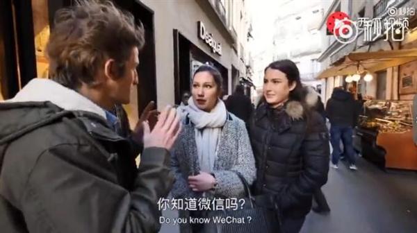 法国小哥恳求马化腾:用微信解救落后的法国吧