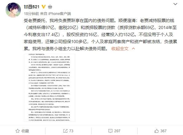 贾跃亭妻子甘薇:我将负责老贾国内债务 已负债累累