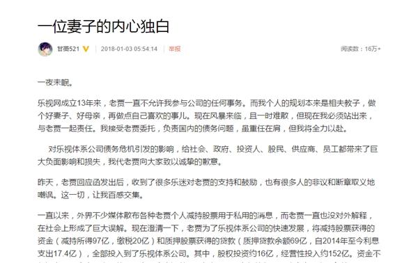甘薇强调负责债务问题:贾跃亭为还债真拼了