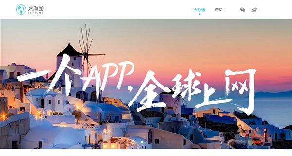 春节出境游华为手机大福利来了 天际通全球无限量5天88元