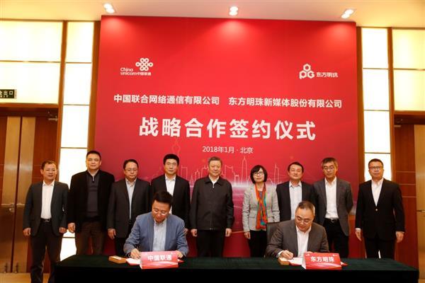 中国联通与东方明珠新媒体股份有限公司签署战略合作协议