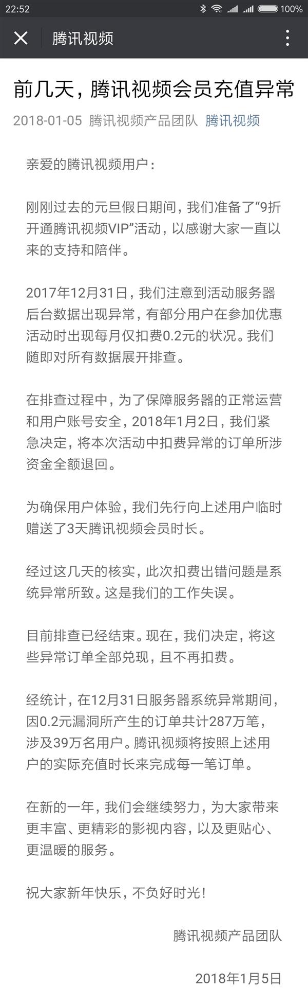 腾讯视频会员0.2元/月遭疯抢!官方全部兑现