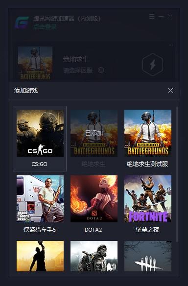 腾讯官方网游加速器开测 支持《绝地求生》等游戏