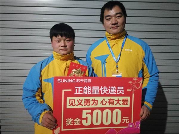 雪天救人的苏宁小哥获奖5000元 他的儿子也收到一份大礼