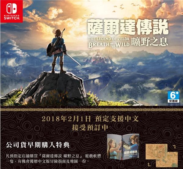 任天堂台湾放出《塞尔达》中文预购界面:确定2月1日