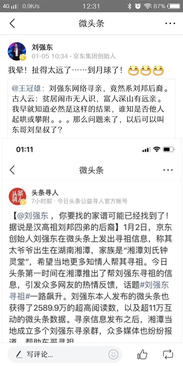寻祖被指是刘邦后人?刘强东回应:扯得太远了