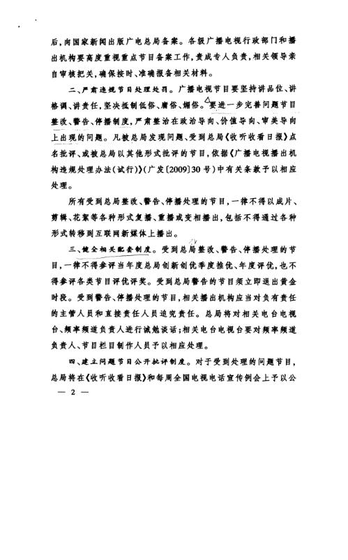 广电总局:停播节目一律不得复播 包括网络