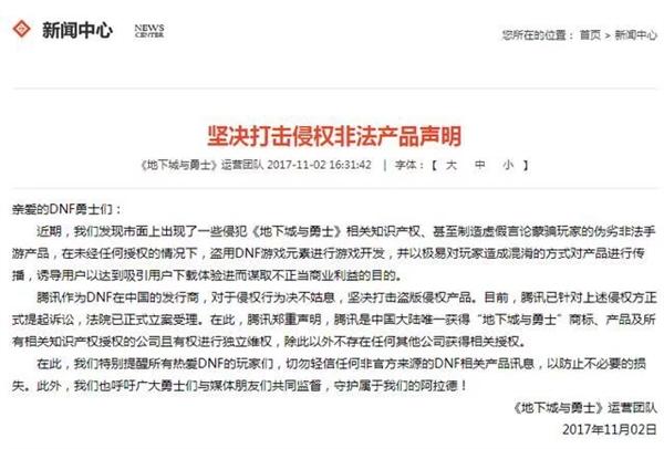 腾讯起诉一手游抄袭DNF 法院裁定停止其下载
