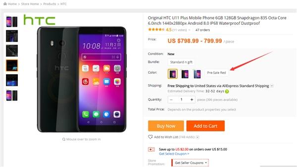 5200元?HTC U11+红色版曝光:6寸全面屏/骁龙835